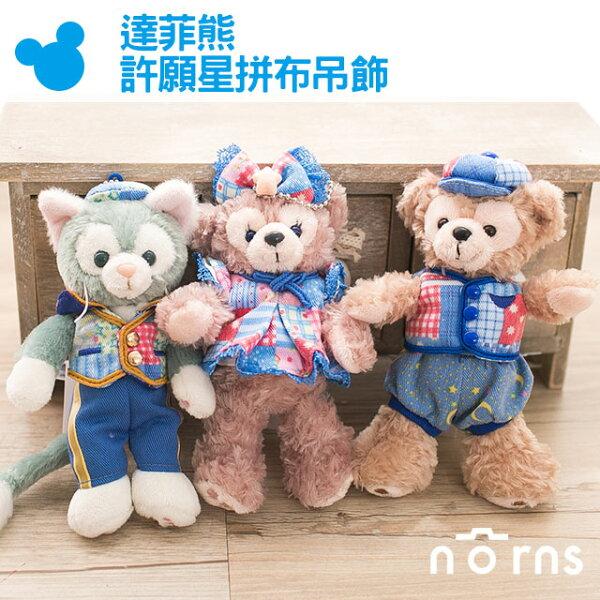NORNS 海洋迪士尼【達菲熊 許願星拼布吊飾】Duffy 日本東京代購