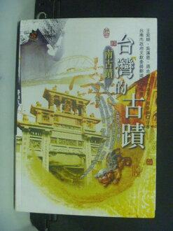 【書寶二手書T1/地理_GGO】台灣的古蹟:南台灣_原價400_台南市文化古蹟導覽解說