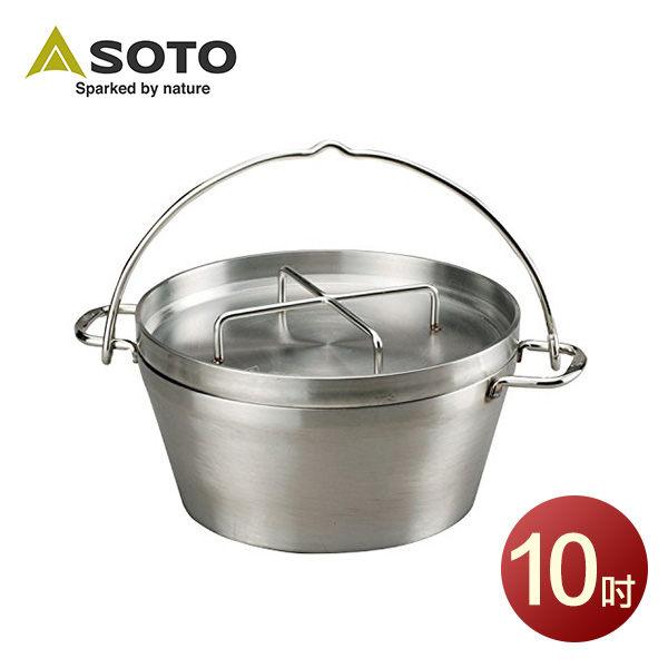 SOTO 不鏽鋼荷蘭鍋10吋 ST-910