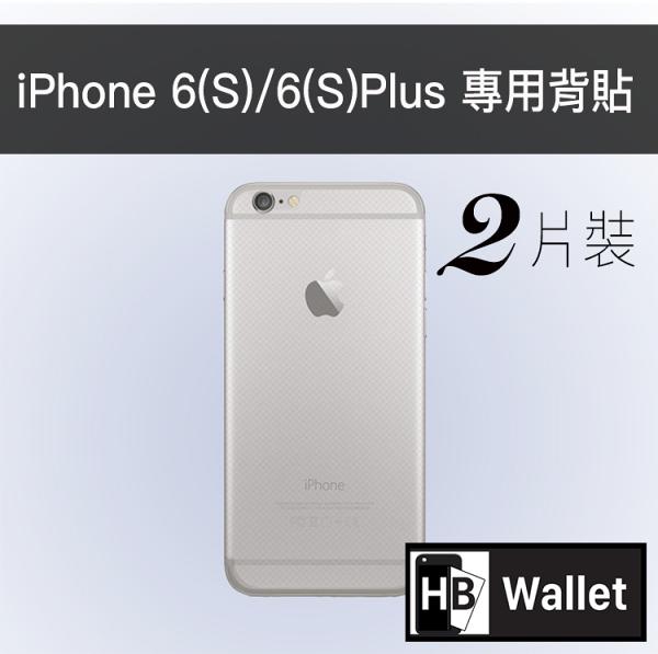 【HB Wallet 插卡桑】iPhone 6(S)/6(S)Plus用格狀紋背貼 情人包