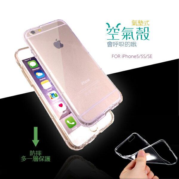 iPhone5 5S SE 空氣/空壓殼 氣墊殼 氣囊保護殼 防摔軟殼 加厚款 TPU透明套