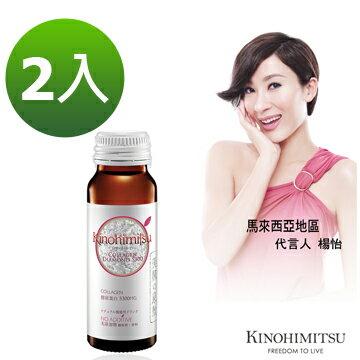 ~KINOHIMITSU~鑽石級膠原蛋白飲體驗組^(2瓶 盒^) ~  好康折扣