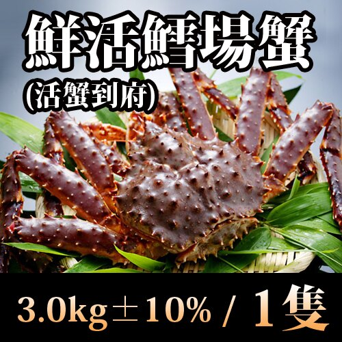活蟹到府~台北濱江~鮮活鱈場蟹3.0kg±10^% 1隻 ~  好康折扣