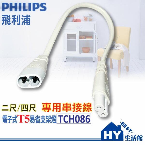 飛利浦T5層板燈 TCH086 專用串接線