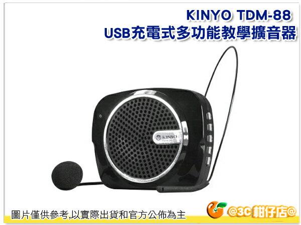 耐嘉 KINYO TDM-88 USB充電式多功能教學擴音器 喇叭 隨身 教學 叫賣 擴音器 大聲公 導遊