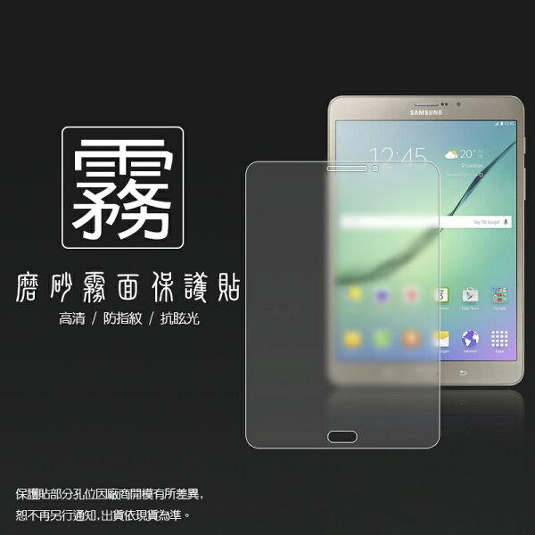 霧面螢幕保護貼  SAMSUNG  Galaxy  Tab  S2  8吋 T715  (LTE 版)  平板保護貼