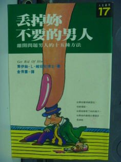 【書寶二手書T2╱兩性關係_GPS】丟掉妳不要的男人_原價250