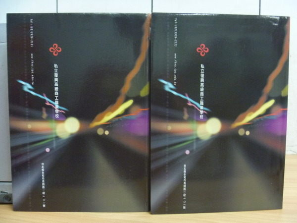 ~書寶 書T6/ _YAK~2000 復興商工美工科畢業年鑑 廣告 科畢業年鑑_合售 ~
