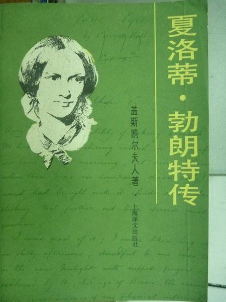 【書寶二手書T9/傳記_NBQ】夏洛蒂勃朗特傳_蓋斯凱爾夫人_簡體版
