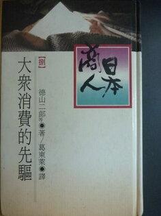 【書寶二手書T9/財經企管_KRY】日本商人_大眾消費的先驅_德山二郎_原價500