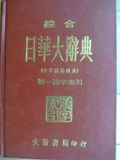 【書寶二手書T7/字典_LCR】?合日華大辭典_附漢字索引_1980年_附殼