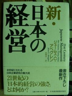 【書寶二手書T8/財經企管_LIP】新日本的經營_日文版
