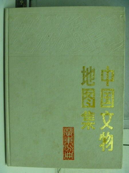~書寶 書T9/地理_YFQ~中國文物地圖集_ 版 ~  好康折扣