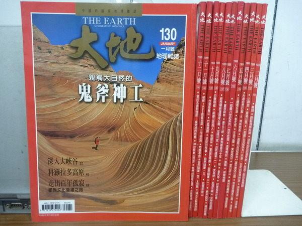 ~書寶 書T4/雜誌期刊_RAZ~大地雜誌_1999年_12本合售_當台北遇到強震等