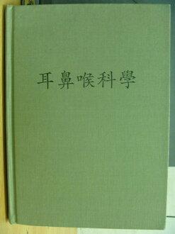 【書寶二手書T5/大學理工醫_WDW】耳鼻喉科學_1994年
