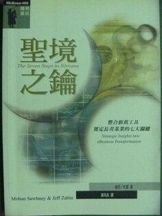 【書寶二手書T2/財經企管_KEK】聖境之鑰_樂為良