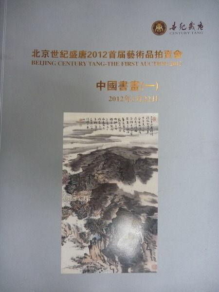 ~書寶 書T3/收藏_QIW~北京世紀盛唐2012首屆藝術品拍賣會_中國書畫一
