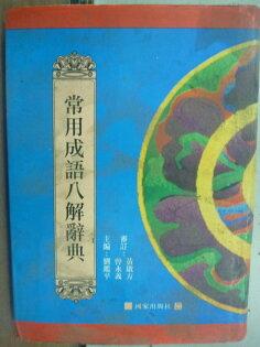 【書寶二手書T3/字典_JED】常用成語八解辭典_劉鑑平_原價500_1992年