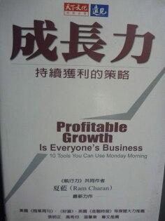 【書寶二手書T2/財經企管_GBF】成長力:持續獲利的策略_原價330元_瑞姆.夏藍