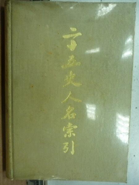 ~書寶 書T6/古書善本_LEG~二十五史人名索引_民58年_