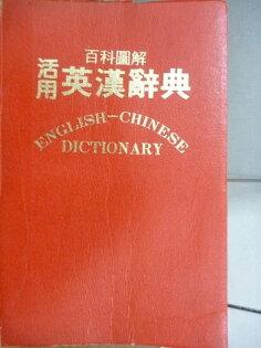 【書寶二手書T8/字典_LDI】活用英漢辭典_水牛出版社_1988年