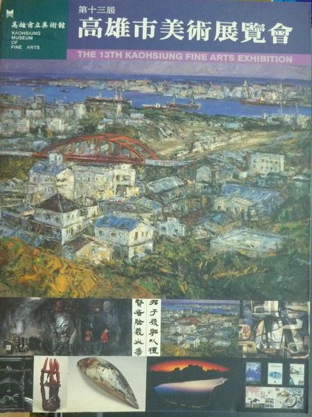 ~書寶 書T3/收藏_YIG~第13屆 高雄市美術展覽會_發行量1000本