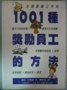 【書寶二手書T6/財經企管_NCZ】1001種獎勵員工的方法_原價380_鮑伯尼爾森