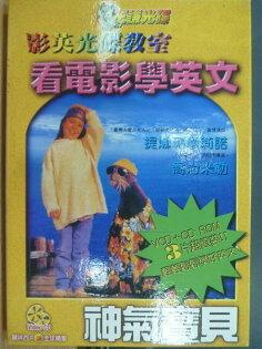 【書寶二手書T6/語言學習_KBI】看電影學英文_神氣寶貝_3片光碟_附盒