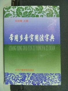 【書寶二手書T7/字典_HSM】常用多音字用法字典_張炳耀_簡體版