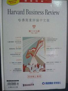 【書寶二手書T8/財經企管_PML】哈佛商業討論中文版_第二十四期