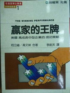 【書寶二手書T6/財經企管_MNI】贏家的王牌_柯立福等