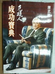 【書寶二手書T2/財經企管_LBS】克緹人成功寶典_陳武剛_原價420
