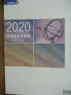 【書寶二手書T9/財經企管_QAO】2020臺灣產業新願景.-2011版_中長期產業發展規劃
