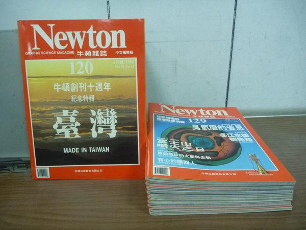~書寶 書T6/雜誌期刊_RGR~Newton牛頓雜誌_120^~129期_10本合售_富