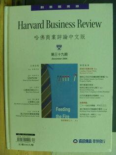 【書寶二手書T9/財經企管_ZKQ】哈佛商業營論_39期_以最美的臉孔示人等