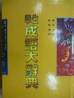 【書寶二手書T3/字典_MBH】學生成語大辭典_1998年_原價600
