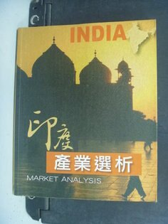 【書寶二手書T2/財經企管_NIV】印度產業選析_外貿協會