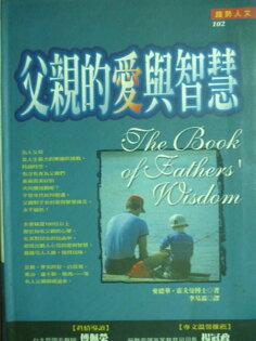 【書寶二手書T3/家庭_JAG】父親的愛與智慧_愛德華.霍夫曼博士
