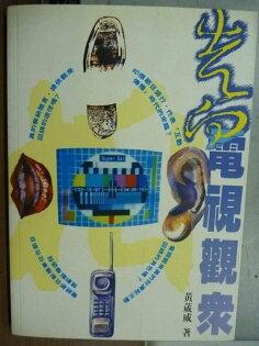 【書寶二手書T7/行銷_ODD】走向電視觀眾_黃葳威_原價350
