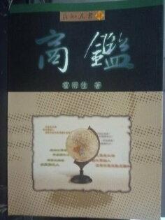 【書寶二手書T9/財經企管_GRV】商鑑_霍雨佳