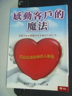 【書寶二手書T9/行銷_MJS】感動客戶的魔法_王麗芳, 室伏順子