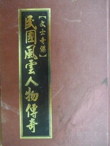 【書寶二手書T4/傳記_ONG】民國風雲人物傳奇