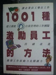 【書寶二手書T8/財經企管_JII】1001種激勵員工的方法_原價380_鮑伯.尼爾森 , 郭莞玲