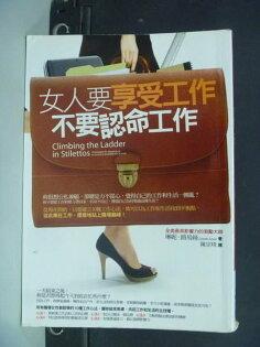 【書寶二手書T7/財經企管_MIP】女人要享受工作,不要認命工作_譯者:陳宗琦,琳妮路易