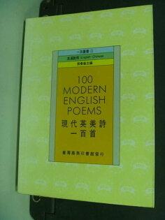 【書寶二手書T6/語言學習_MIV】現代英美詩一百首_張曼儀