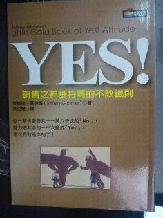 【書寶二手書T7/行銷_JKN】YES銷售之神基特瑪的不敗鐵則_傑佛瑞.基特瑪