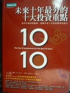 【書寶二手書T6/投資_JKM】未來十年最夯的十大投資重點_吉姆邁隆
