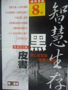 【書寶二手書T6/溝通_JOO】智慧生存黑皮書_學武