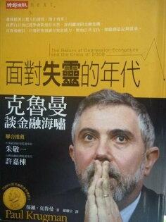 【書寶二手書T9/財經企管_JOU】面對失靈的年代:克魯曼談金融海嘯_保羅.克魯曼