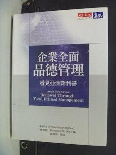 【書寶二手書T3/財經企管_IDR】企業全面品德管理_原價420_法蘭克. / 馬家敏